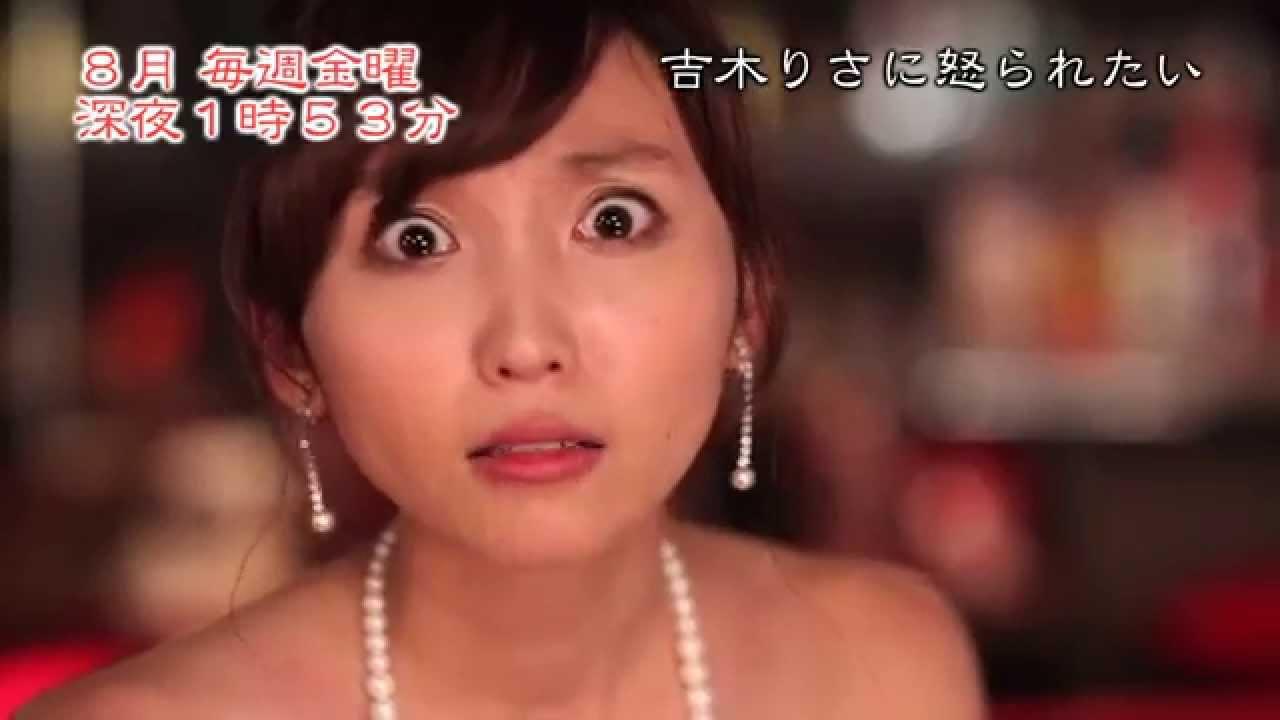 【マジで怖いと話題!!】「吉木りさに怒られたい」8月限定!毎週金曜深夜1:53〜テレビ東京にて放送!