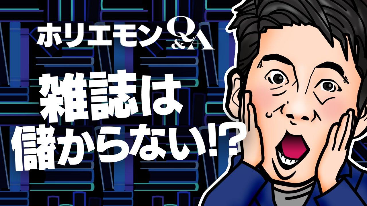 【ホリエモンチャンネル】堀江貴文のQ&A vol.327〜雑誌は儲からない!?〜