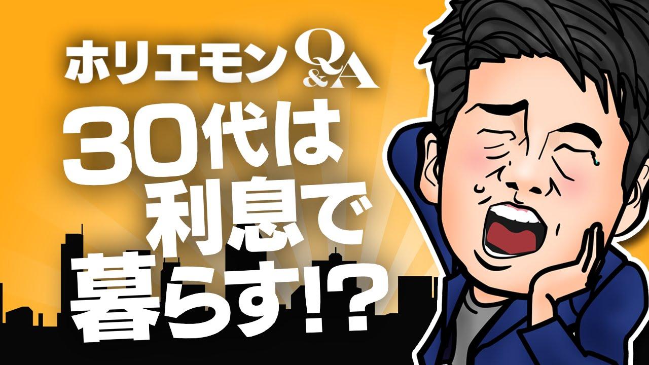 【ホリエモンチャンネル】堀江貴文のQ&A vol.328〜30代は利息で暮らす!?〜
