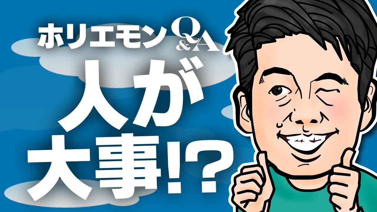 【ホリエモンチャンネル】堀江貴文のQ&A vol.329〜人が大事!?〜