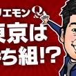 【ホリエモンチャンネル】堀江貴文のQ&A vol.330〜東京は勝ち組!?〜