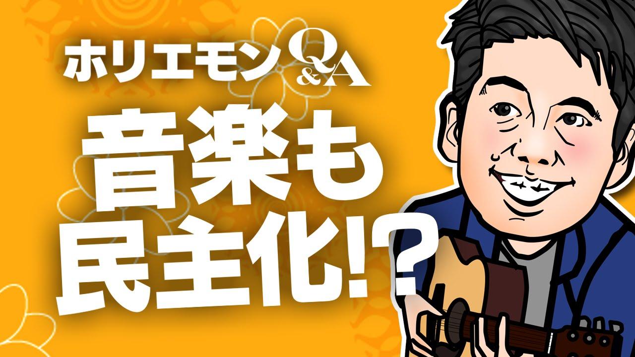 【ホリエモンチャンネル】堀江貴文のQ&A vol.331〜音楽も民主化!?〜
