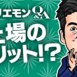 【ホリエモンチャンネル】堀江貴文のQ&A vol.332〜上場のメリット!?〜